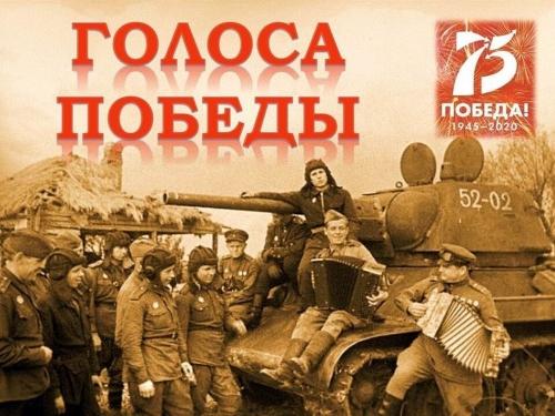 О героях былых времён. В Пластовском районе подвели итоги акции «Голоса Победы»