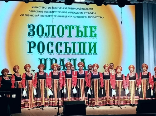 Во весь голос. Коллективы Пластовского района стали лауреатами областного творческого смотра